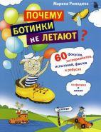 """Книга """"Почему ботинки не летают?"""""""