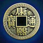 Китайская монета ( размер Half Dollar)